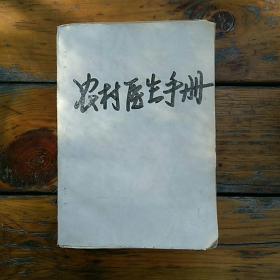 文革1969湖南医学院编辑《农村医生手册》
