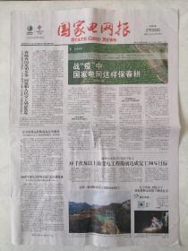 国家电网报(2020年2月28日)8版
