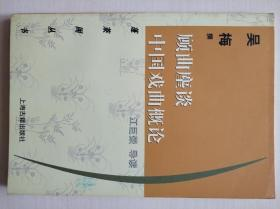 顾曲麈谈 中国戏曲概论