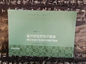 跨文化的对话与想象:现代中国文学海外传播与接受