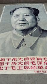 大型棉织挂毯大型棉织挂毯,红色收藏,上面写有,无限忠于伟大的领袖毛主席,无限忠于伟大的毛泽东思想,无限忠于毛主席的革命路线,中国湖北津市丝绸厂敬制''等字
