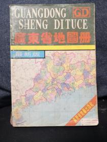 广东省地图册 最新版