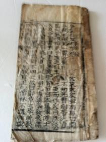 线装古旧书、桃源路,存一册卷一。