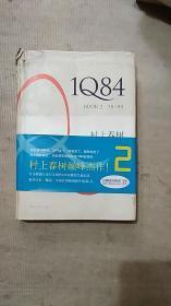 1Q84 精装