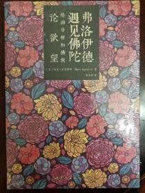 弗洛伊德遇见佛陀:精神分析和佛教论欲望【全新塑封】