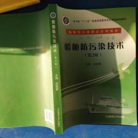 船舶防污染技术(第2版)