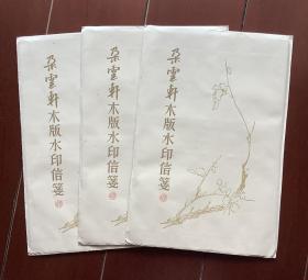 三袋早期朵云轩木版水印信笺  每袋20种20张全 木板水印老信笺纸