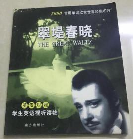 翠堤春晓(英汉对照)学生英语视听读物 柏丽  编 南方出版社 9787806609712