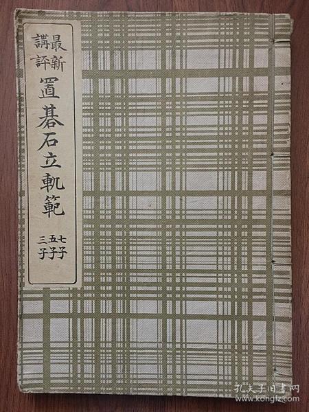 最新讲评置基石立轨范 日本原版围棋书 线装本 宣纸印制 现货包邮