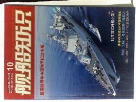 创刊号:主战武器(2009.1)