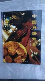 中国月饼大全