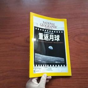 国家地理杂志中文版 2019年7月