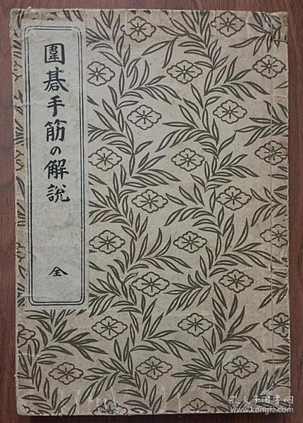 围棋手筋的解说 日本原版围棋书 线装本 现货包邮