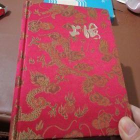 上海笔记本 32开布面精装 .150页 全新未用