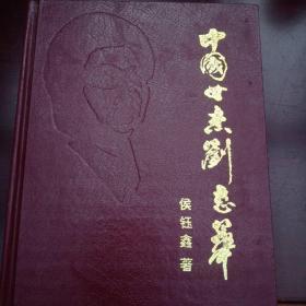 中国女杰刘志华