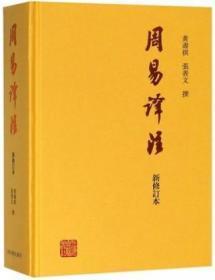 周易译注(新修订本)(精)张善文 上海古籍出版社