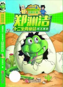 郑渊洁十二生肖童话 蛇王淘金/经典童话系列