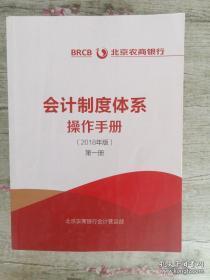 北京农商银行会计制度体系—操作手册2018(1-4)