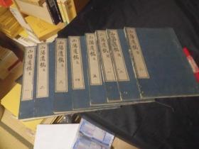 和刻本 《山阳遗稿》 8册全 包邮
