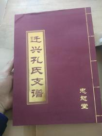 忠恕堂迁兴孔氏支谱(迁居到江苏省兴化市的孔氏家族的家谱)