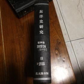 东洋史研究  第34卷  第1-4号  1975-76年