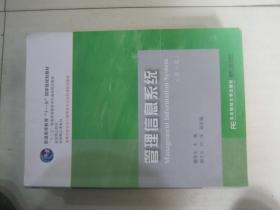 管理信息系统[第六版]