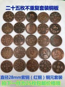 古代钱币铜板铜币二十五枚不重复套装红铜(紫铜)铜元 复古