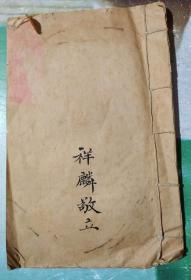 旧钞本族谱