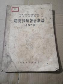 中华人民共和国水利部南京水利实验处研究试验报告汇编——1955年