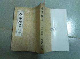 本草纲目 (一) 商务印书馆1930年初版 1976年重印 全部是图