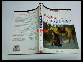 美国宪法实现良治的基础【译者 刘永艳签赠本