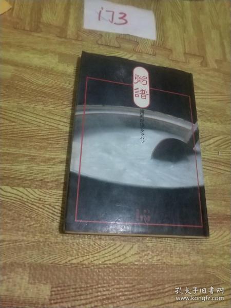 日文原版书   粥谱-朝鲜がゆ·クッパプ 全镇植/郑大声编著 精装16开 134页 1983年初版