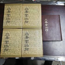 三希堂法帖  精装 全四册  北京市中国书店 合售(无释文本)