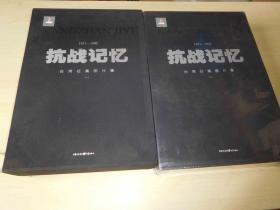 抗战记忆 台湾征集图片集(精装版带函套上、下册)1931-1945