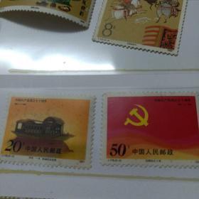 J178 建党(全套2枚)邮票
