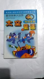 童话故事大世界科幻系列:太空童话