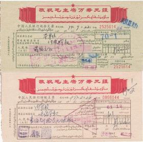 新疆70年代语录支票两枚不同(现金和转账,存有多件,随机邮发)