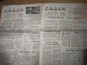 1956年﹤上海海运报﹥15期改刊号,16,17.18.19共5期
