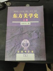 东方美学史(上下)