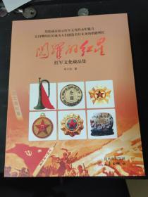 闪耀的红星:红军文化藏品集