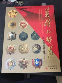 英雄的赞歌——抗美援朝藏品集