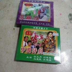 中国评剧流派名家演唱会,茶瓶计,VCD二盘合售,未开封