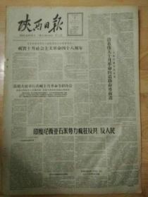 老报纸 陕西日报1965年11月7日(4开两版)祝贺十月社会主义48周年;