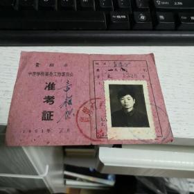 1961年准考证  有照片   贵阳市   品如图  新1-1   编号:分1号册