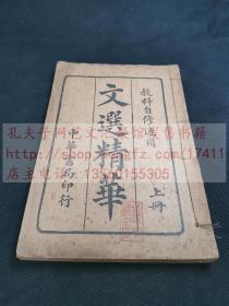 早期印本《·327 文选精华》1918年上海中华书局排印本  有光纸原装好品二册全