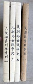 天朝游资战争史(全三册)+总舵主本纪 四册合售 (有作者钤印)