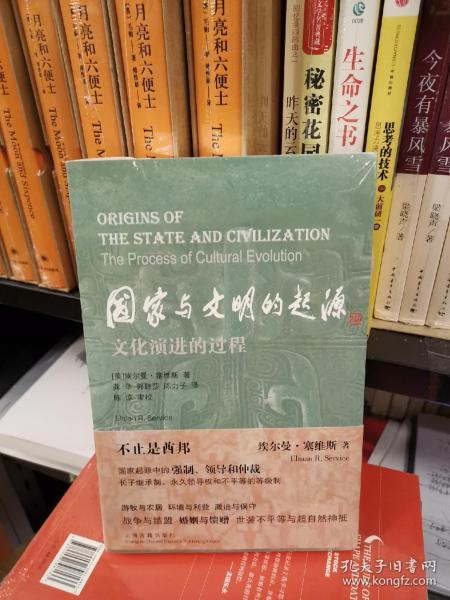 国家与文明的起源