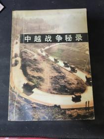 中越战争秘录(纪实作品,披露了中越战争爆发的真实背景,1990年出版印刷)