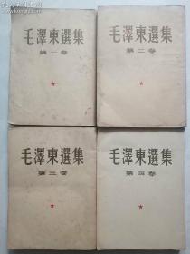 50年代【毛泽东选集】一套4卷全,除第1卷51年2版,其它上海一版一印!