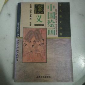 中国绘画演义    文艺演义丛书